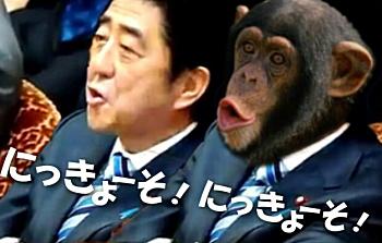官僚の猿回し