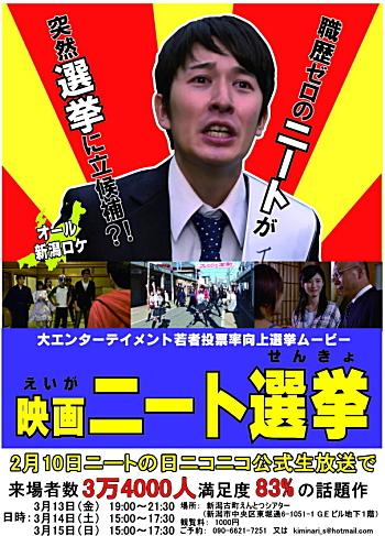 花も実もない高崎市議会議員選挙(笑)。
