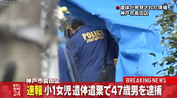 神戸小一女児「猟奇殺人事件」と政権