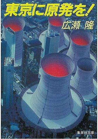 現実的なエネルギー政策「東京湾に原発を!!」