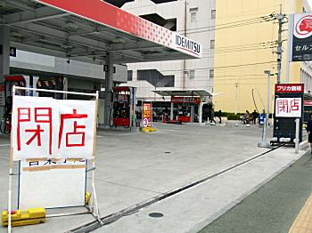 「ガソリン価格高騰」と「ガソリンスタンド閉鎖」