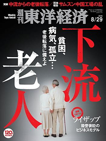 【ブラック日本】死ぬまで働け、年金資金消滅(´;ω;`)
