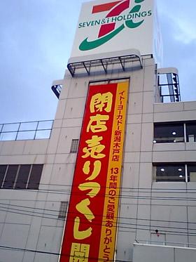 藤岡イトーヨーカドー終了。高崎、高崎高崎です。
