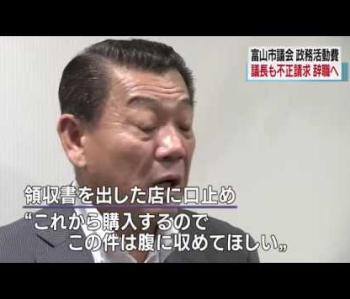 税金ドロボー、捕まえたら市会議員(富山)