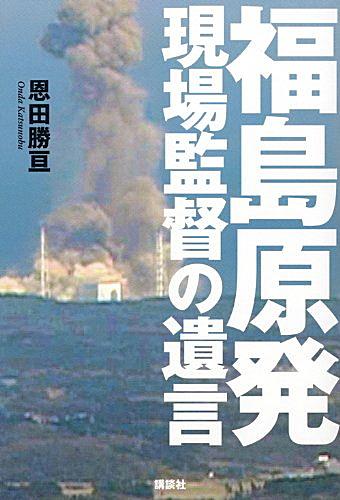 【国策】東電の借金は全て末代まで国民負担