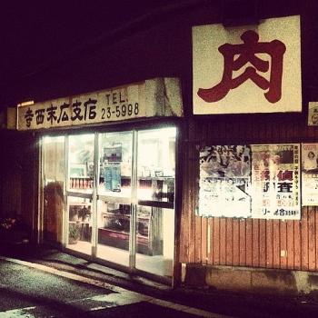 """卸売りセンター""""うらの""""「閉店セール!!」"""
