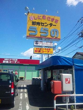 """卸売りセンター""""うらの""""が閉店"""