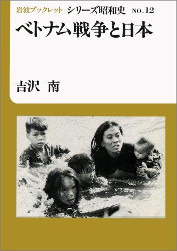 ベトナム戦争、ニクソンショック&1ドル=272円