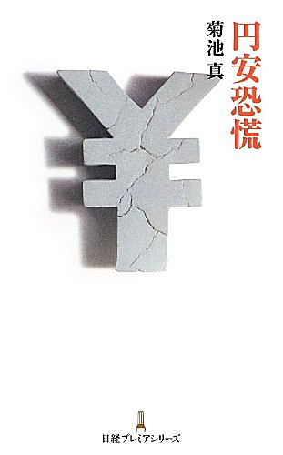 【超円安】国際資本に買い叩かれる日本社会
