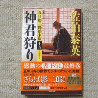 佐伯泰英さんの狩りシリーズ最終巻「神君狩り」読了