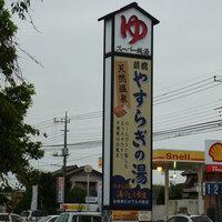 昨日は伊勢崎にある前橋やすらぎの湯へ