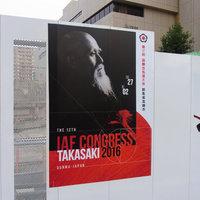 高崎アリーナで国際合気道大会