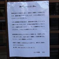 新田町の「もりや」は閉店するそうです。