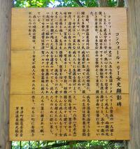 草津温泉の小さな公園♪