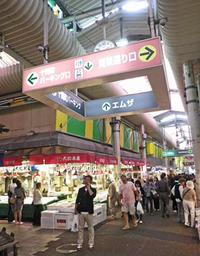 金沢観光/近江町市場 ♪