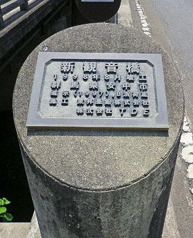 安中の風景-8  「岩戸山雉子(きじ)観音」 ♪