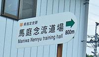 吉井町の馬庭念流道場 ♪