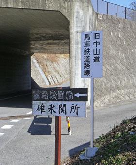 碓氷馬車鉄道顕彰碑と「関所食堂」♪