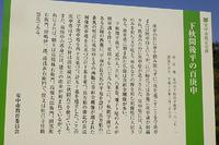 安中市秋間の石仏めぐり(2) ♪