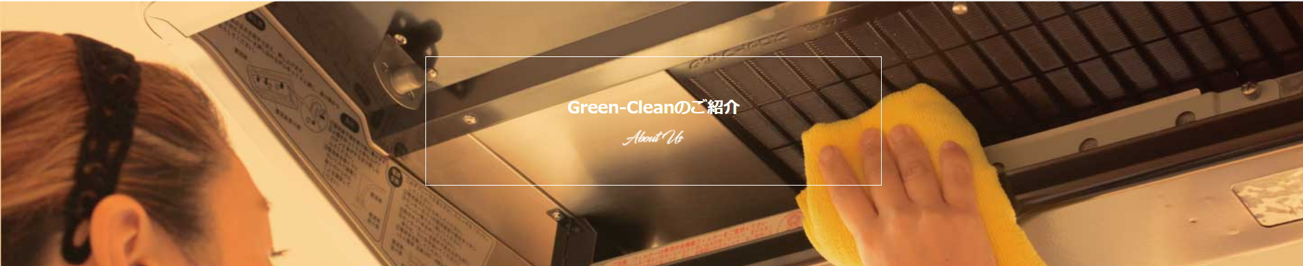 Green-Clean のご紹介