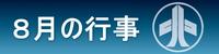 平成29年8月行事案内 2017/08/10 00:20:27