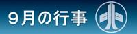 平成29年9月行事案内 2017/09/09 11:15:27