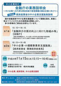 「金融庁の業務説明会」 2017/10/18 04:12:30