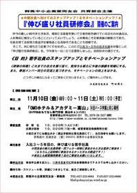 伸び盛り社員研修会 2017/11/01 14:03:12