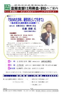 富岡支部12月例会 2017/12/02 12:57:00