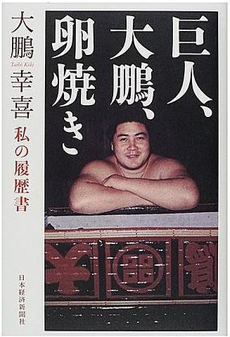 「巨人、大鵬、卵焼き」貧しい時代の日本(^^ゞ