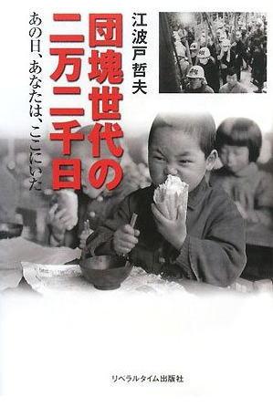 昭和「世代の轍」