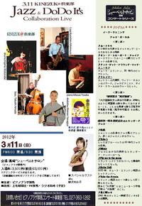 3.11 Jazz & DoDo Its ライブ !!