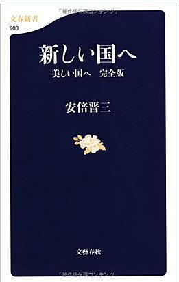 「新しい国へ美しい国へ」リサイクルされる日本
