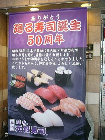 【元禄寿司】流行りものは西から(^O^)