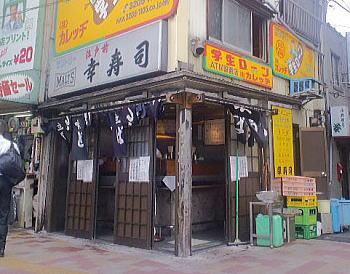 """江戸前""""立ち喰い寿司""""回転するだけが寿司じゃあない(^^ゞ"""