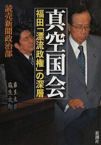 【福中戦争】福田康夫元首相、次期衆院選不出馬を表明する。