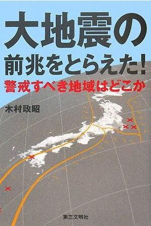 地震、震源地は高崎!!