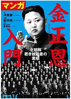 人騒がせな北朝鮮、それにしても付き合いのいい野田ブ