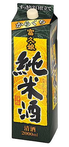 「富久娘」が「虚偽娘」て、いよいよ日本酒にも虚偽発覚。