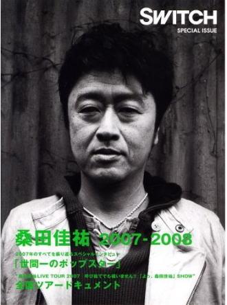 桑田佳祐、NHK紅白で