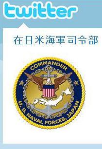 在日米海軍司令部のTwitter(日本語)