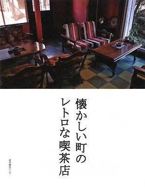 たかさきの喫茶店