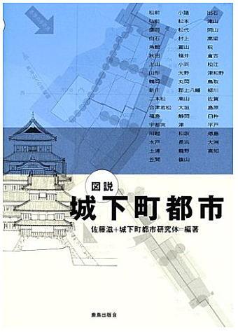 城下町「たかさき」未来。2055.12.5(sun)