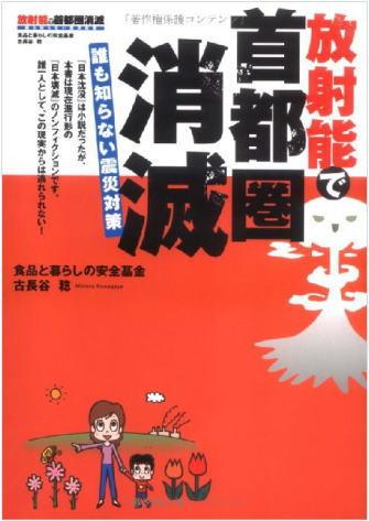 東京は3ベクレル、既に放射能汚染されていた