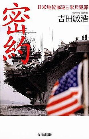 TPPと日米安保と日米地位協定