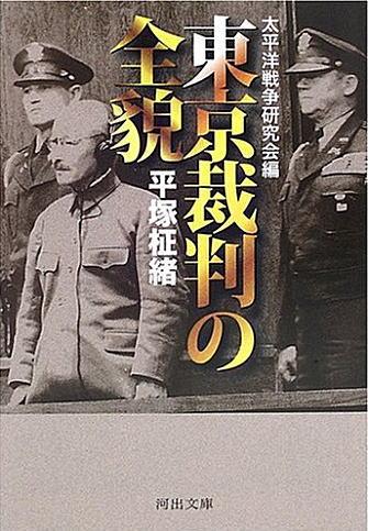 東京裁判という「日米安保」が創ったニッポン。