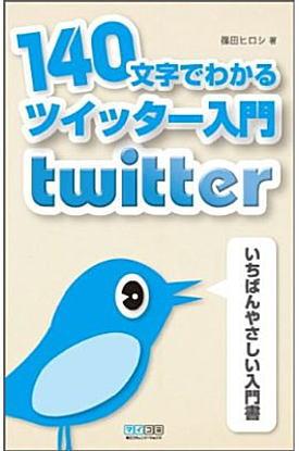 本日のTwitter 4.17