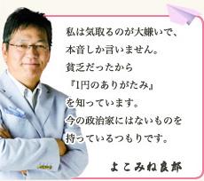 """恩賜""""永田町動物園"""