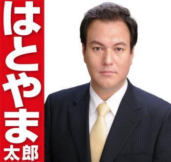 鳩山太郎です !!