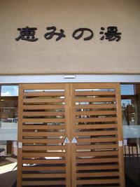 温泉と蕎麦でノンビリ休日 温泉編 恵みの湯@磯部温泉